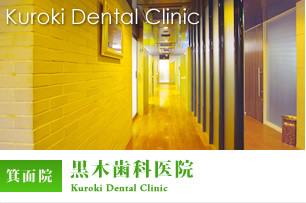 Kuroki  Dental Clinic 箕面院 黒木歯科医院 Kuroki Dental Clinic 072-722-5470