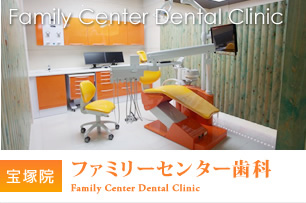 Family Center Dental Clinic 宝塚院 ファミリーセンター歯科Family Center Dental Clinic 0797-89-0048