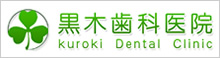 黒木歯科医院 kuroki Dental Clinic